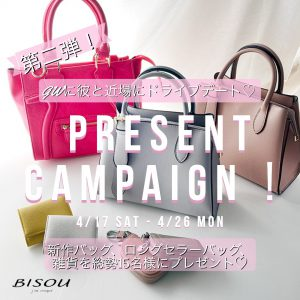 BISOUプレゼントcampaign Vo.2