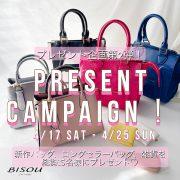 【Instagramプレゼントキャンペーン第二弾】GWデートに♪バッグ・小物プレゼント